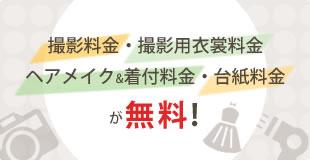 撮影料金・撮影用衣裳料金・ヘアメイク&着付料金・台紙料金が無料!