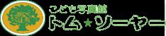 こども写真館トム・ソーヤー【新潟市中央区のこども専門フォトスタジオ】