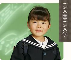 ご入園・入学
